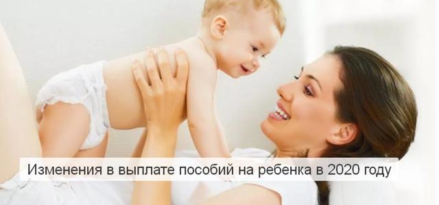 Детские пособия в Москве и области в 2020 году - как получить, размер, кому положены?