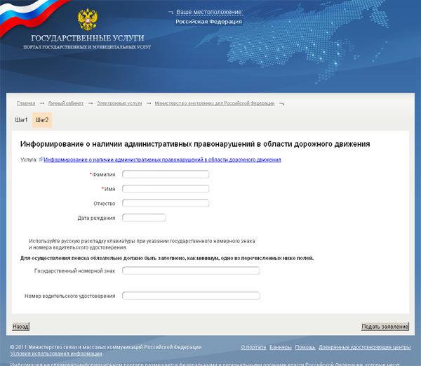 Как проверить штрафы ГИБДД через Госуслуги - порядок и правила проверки