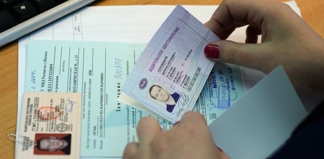 Сколько по времени меняют водительские права?