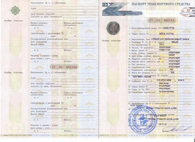 Документы на прицеп - ПТС и СТС, какие документы нужны и как их сделать?