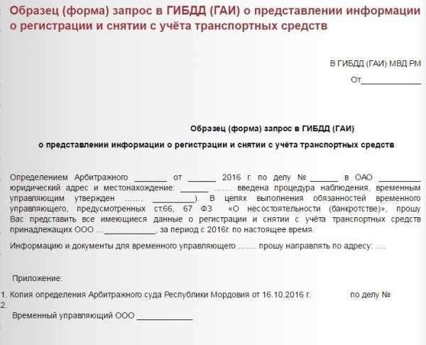 Запрос в ГИБДД о предоставлении информации - бланк и образец, как оформить и составить