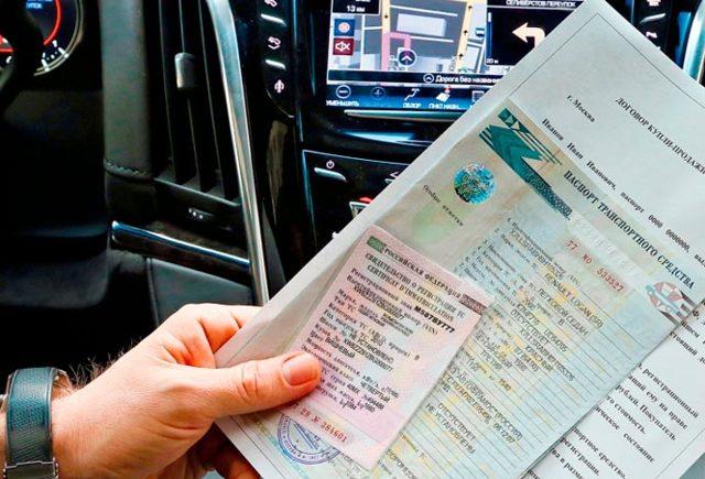Как узнать поставлен ли автомобиль на учет и где зарегистрирован автомобиль