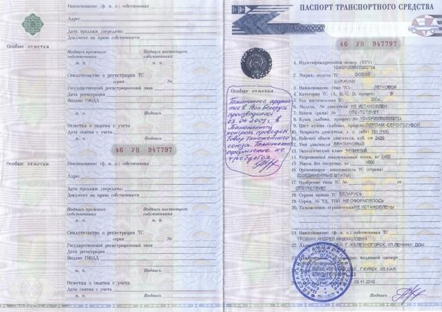 Что нужно для снятия автомобиля с учета: перечень документов