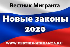 Как работает закон о страховании мигрантов в 2020 году