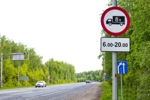 Какой штраф за нарушение знака