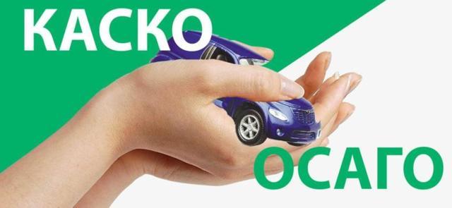 Правила страхования КАСКО и ОСАГО «ГУТА Страхование»: договор, выплаты при ДТП