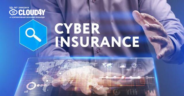 Страхование от электронных и компьютерных преступлений - особенности, покрываемые риски
