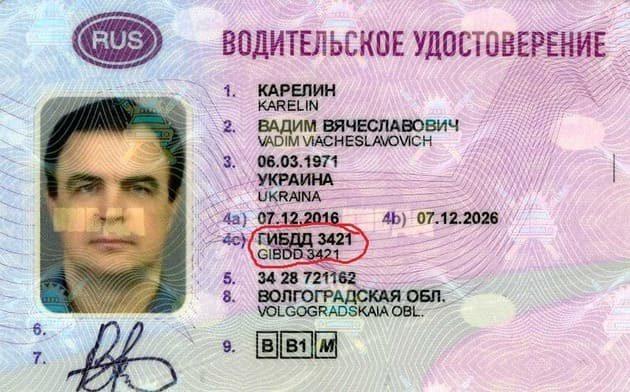 Как узнать и где посмотреть кем и когда выданы водительские права, дата выдачи прав