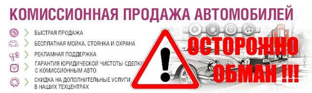 Продажа автомобиля по агентскому договору - особенности, риски, образец