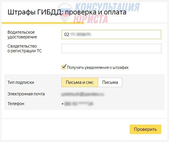 Как оплатить штрафы ГИБДД через сервисы Яндекс: Деньги, Штрафы, Навигатор
