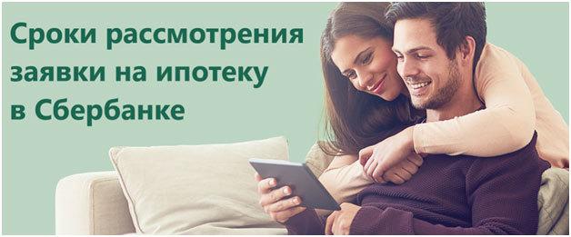 Рассмотрение заявки на ипотеку - что проверяют, сроки и особенности рассмотрения