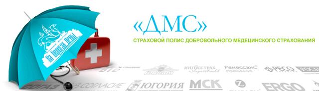 Плюсы и минусы ДМС страхования в России для физических и юридических лиц
