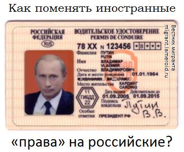 Обмен иностранных прав на российские: как поменять права после получения гражданства, помощь в замене