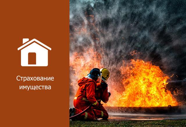 Страхование недвижимости от пожара (огня): стоимость, условия, покрываемые риски