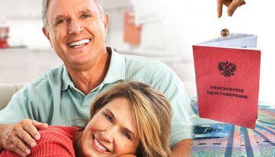 Досрочный выход на пенсию: что это, кому положено, виды досрочных пенсий