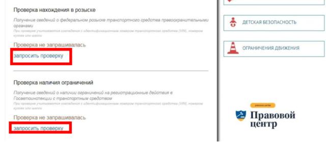 Проверка автомобиля на запрет (ограничение) регистраци по госномеру онлайн