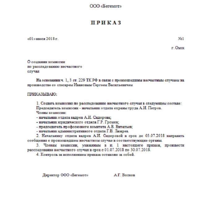 Комиссия по расследованию несчастного случая - создание, сроки, состав, члены и их полномочия