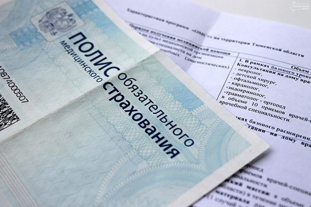 Проверка полиса ОМС на подлинность по номеру и фамилии владельца