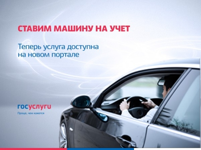 Перерегистрация автомобиля на нового собственника (владельца)