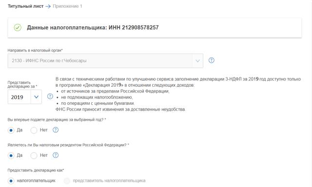 Онлайн заполнение формы 3-НДФЛ на сайте ФНС - правила и порядок, инструкция