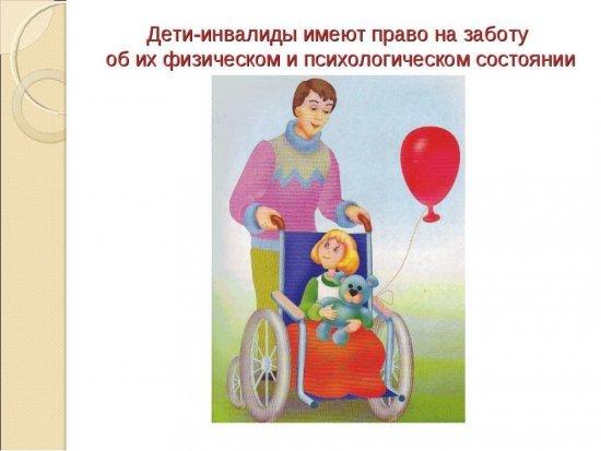 Права инвалидов в области здравоохранения и особенности их реализации на практике