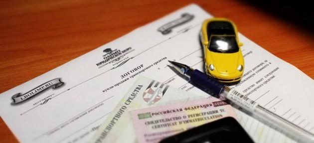 Как восстановить договор купли-продажи автомобиля при утере и оформить дубликат