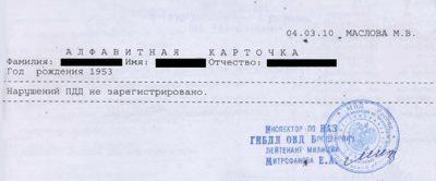 Справка об отсутствии задолженности по штрафам ГИБДД: что это, зачем нужна, где получить