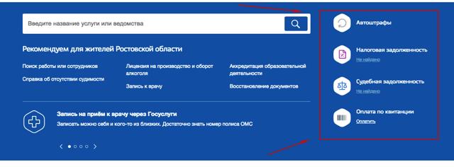 Онлайн оплата штрафов ГИБДД через интернет: как оплатить штрафы через Госуслуги, сайт ГИБДД, qiwi, Тинькофф банк и Альфа банк