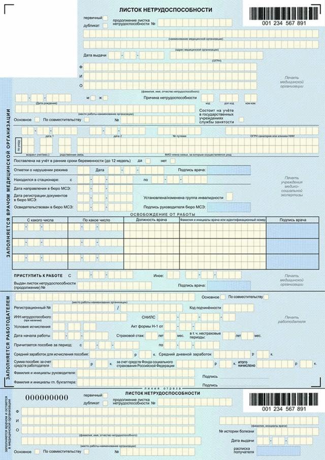 Справка-расчет к больничному листу - оформление, форма, бланк и образец