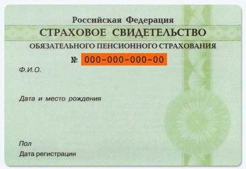 Зачем банк требует СНИЛС при оформлении кредита и законно ли это