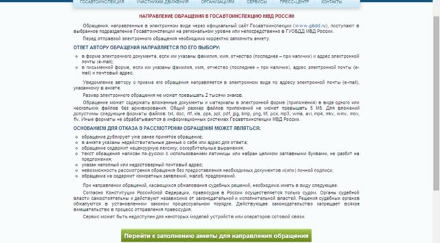 Обращение в ГИБДД через интернет: как задать вопрос онлайн через интернет приемную ГИБДД