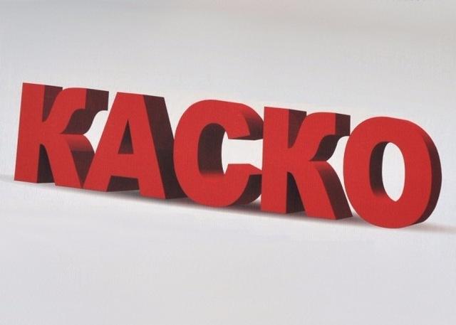 Что покрывает КАСКО и от каких рисков страхует?