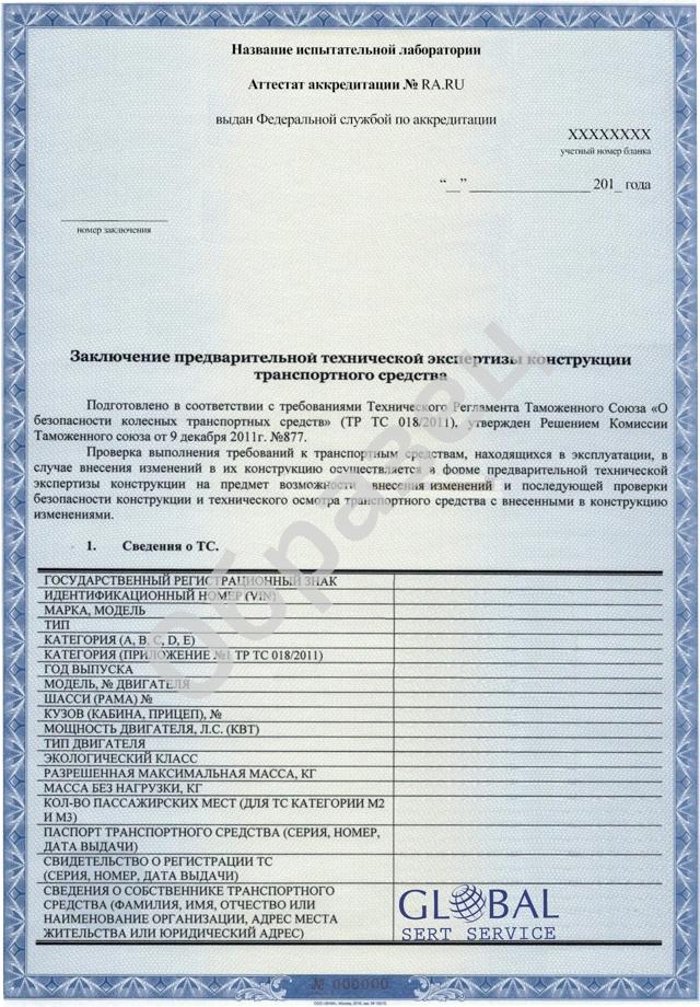 Переоборудование транспортных средств: порядок оформления, документы, стоимость