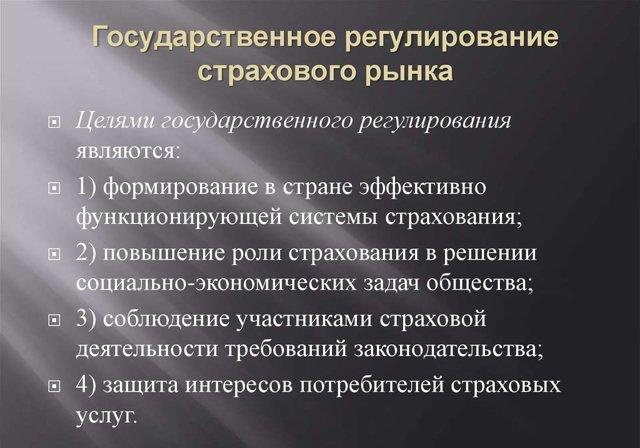 Страховая компания (общество) - что это, ее задачи, цели и функции, виды СК в РФ