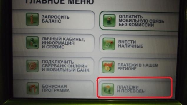 Оплата штрафа ГИБДД через Сбербанк-Онлайн, кассу, Автоплатеж, терминал Сбербанка, комиссия за оплату