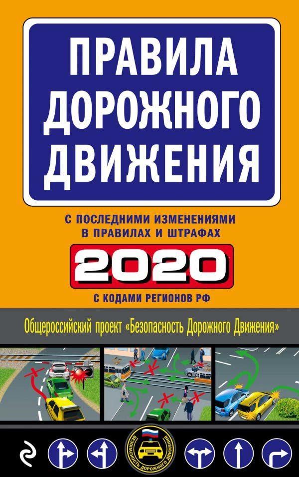 Закон об автошколах - последние поправки и изменения в 2020 году