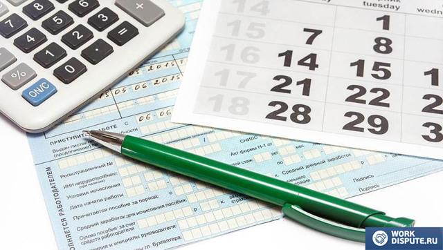 Совмещение и продление отпуска в связи с больничным - порядок оплаты и условия продления