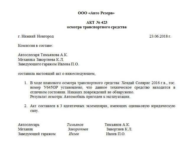 Акт государственного технического осмотра группы машин органами Гостехнадзора: бланк, образец