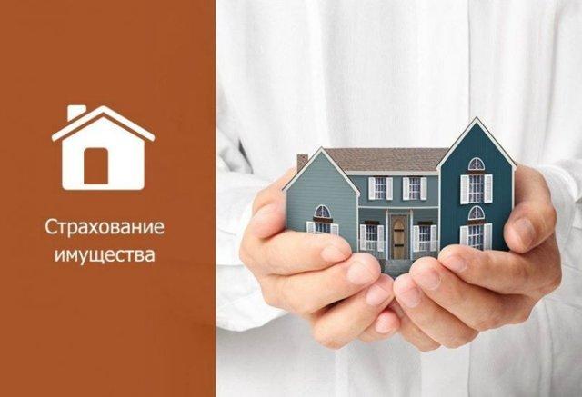 Муниципальное страхование жилья от стихийных бедствий - условия, страховые риски