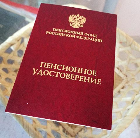 Пенсионное удостоверение - что это, можно ли его получить и почему?