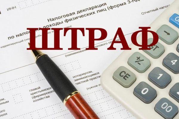 Ответственность за несвоевременную сдачу (неподачу) декларации по транспортному налогу