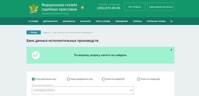 Проверка автомобиля на арест у судебных приставов, в ГИБДД, онлайн