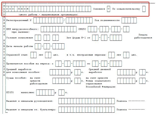 Работа с электронными больничными - инструкция, порядок и правила
