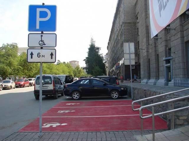 Штраф за парковку на месте для инвалидов в 2020 году