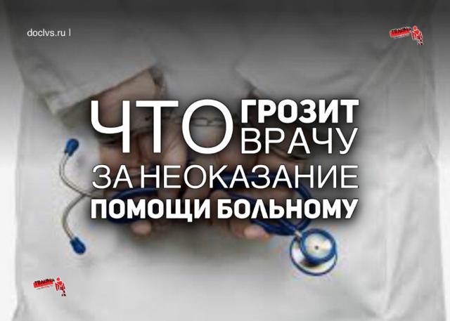 Законные интересы пациентов, особенности их соблюдения и защиты