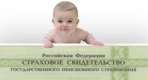 СНИЛС для новорожденного ребенка: как и где получить, зачем нужен, необходимые документы