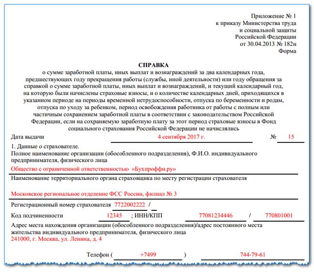 Справка о заработной плате на социальное страхование для расчета больничного 182-Н