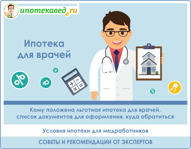 Ипотека для врачей - условия, требования, как оформить, банки и проценты