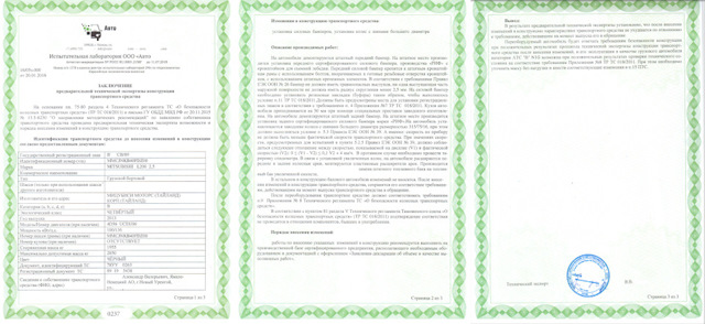 Внесение изменений в конструкцию ТС: порядок, правила, стоимость, документы