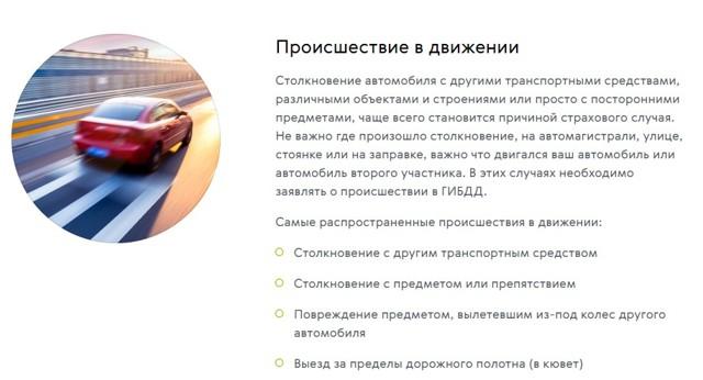 Правила страхования КАСКО и ОСАГО «Ренессанс Страхование»: договор, выплаты при ДТП